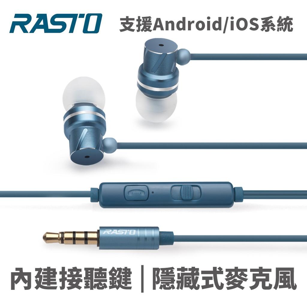RASTO RS8 高音質 鋁合金 入耳式耳機 藍色