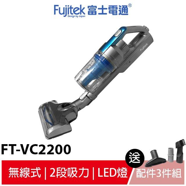 【限時特賣】Fujitek 富士電通 手持無線旋風吸塵器 FT-VC2200【送超值三件組配件】