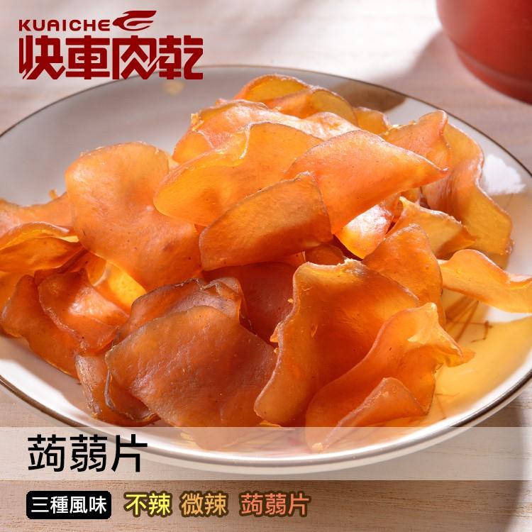 【快車肉乾】H13純蒟蒻片-三種口味 - 超值分享包
