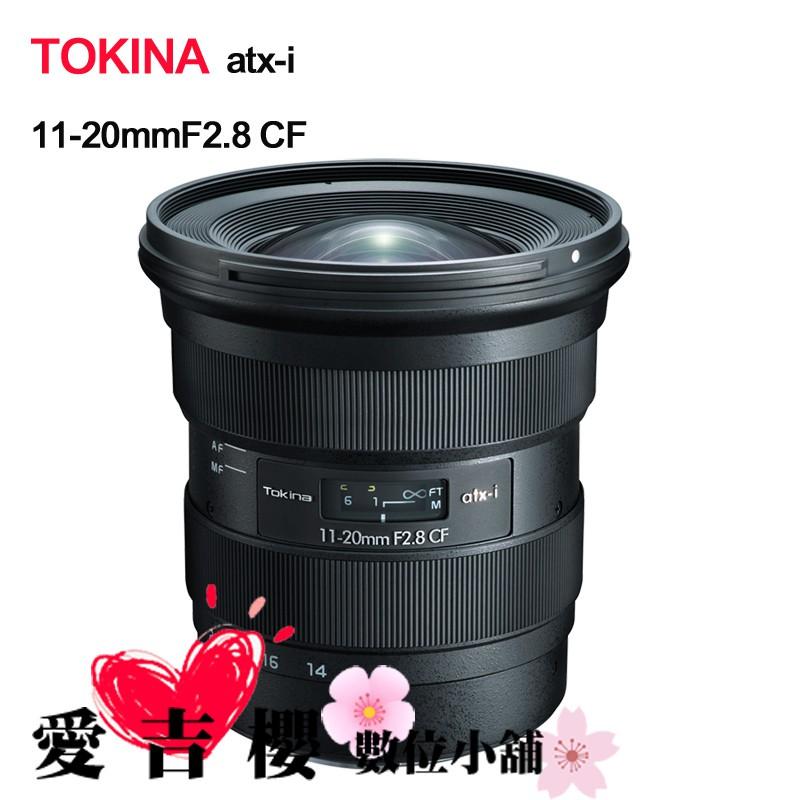 Tokina ATX-I 11-20mm F2.8 CF 超廣角變焦鏡頭 平輸 保固 早鳥送 THINKTANK 鏡頭袋