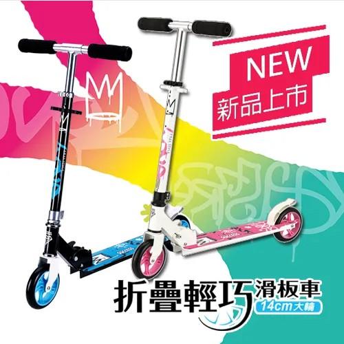 成功 折疊輕巧滑板車(藍色 / 粉色)