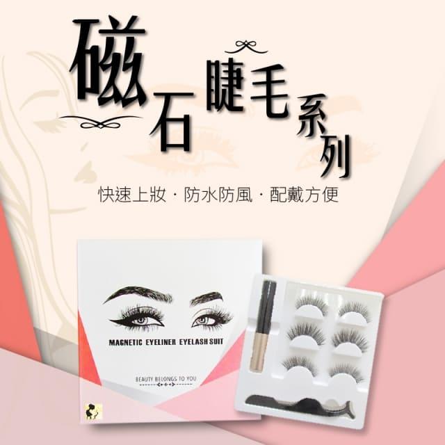 【依洛嘉】磁吸 磁石假睫毛組合(七種款式可選)