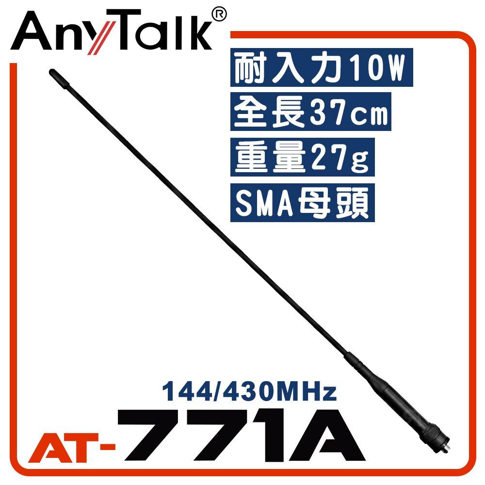 【AnyTalk】AT-771A 無線電對講機天線