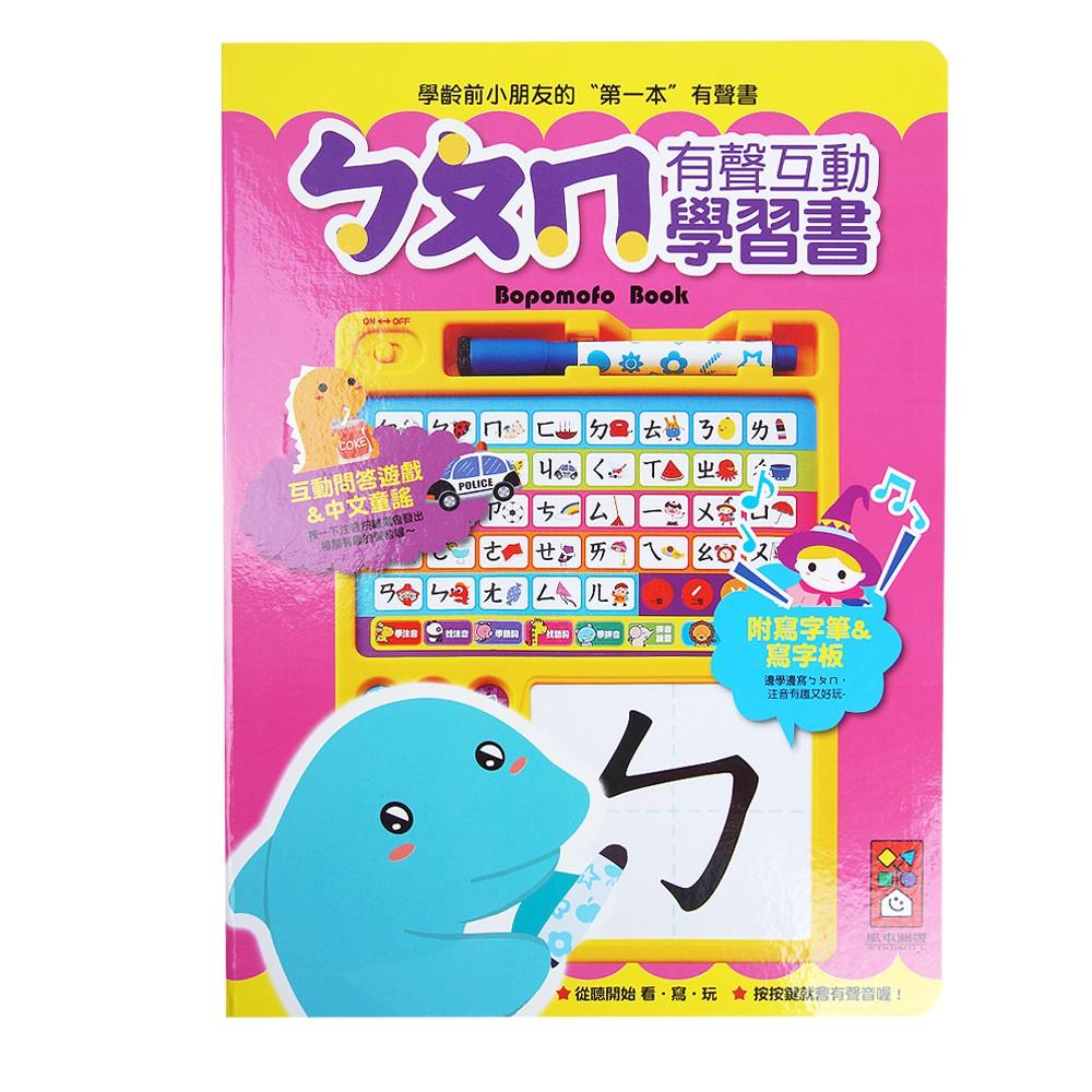 風車圖書 ㄅㄆㄇ有聲互動學習書(有聲書)互動問答遊戲&中文童謠,在遊戲中學習 HORACE