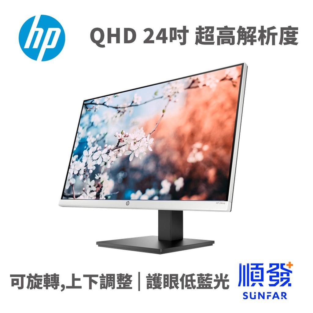 HP 惠普 24mq 23.8吋 螢幕顯示器 2K微邊框+可翻轉螢幕