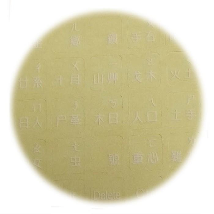 霧面透明底白字電腦鍵盤貼紙-PQ017