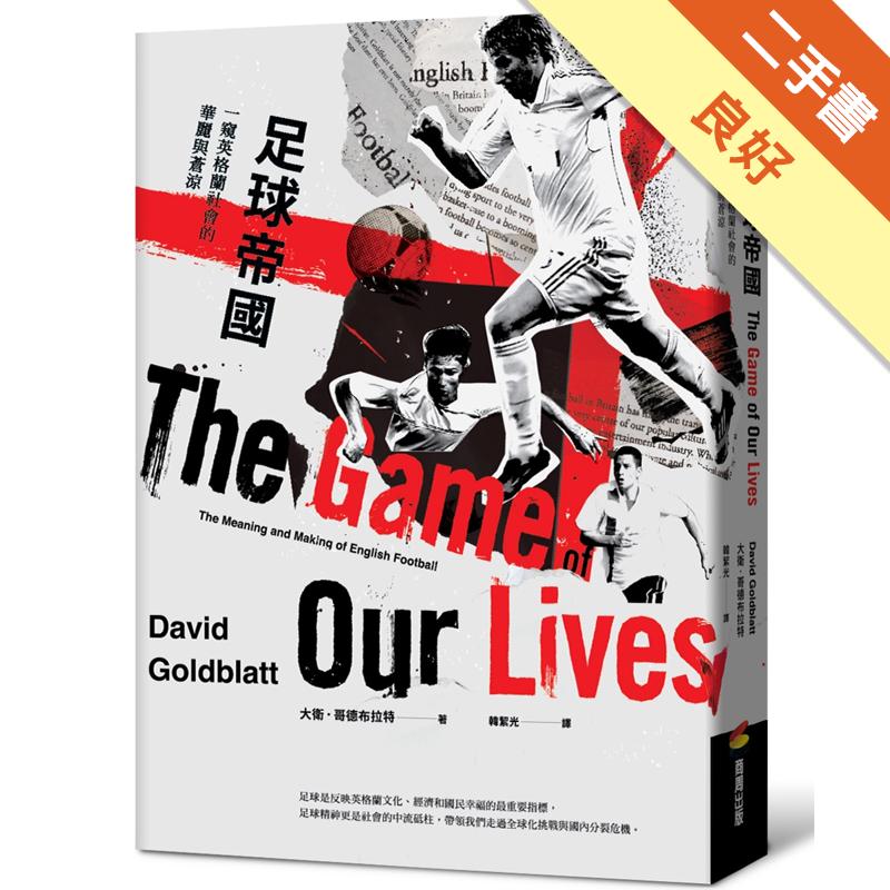 足球帝國:一窺英格蘭社會的華麗與蒼涼[二手書_良好]4932