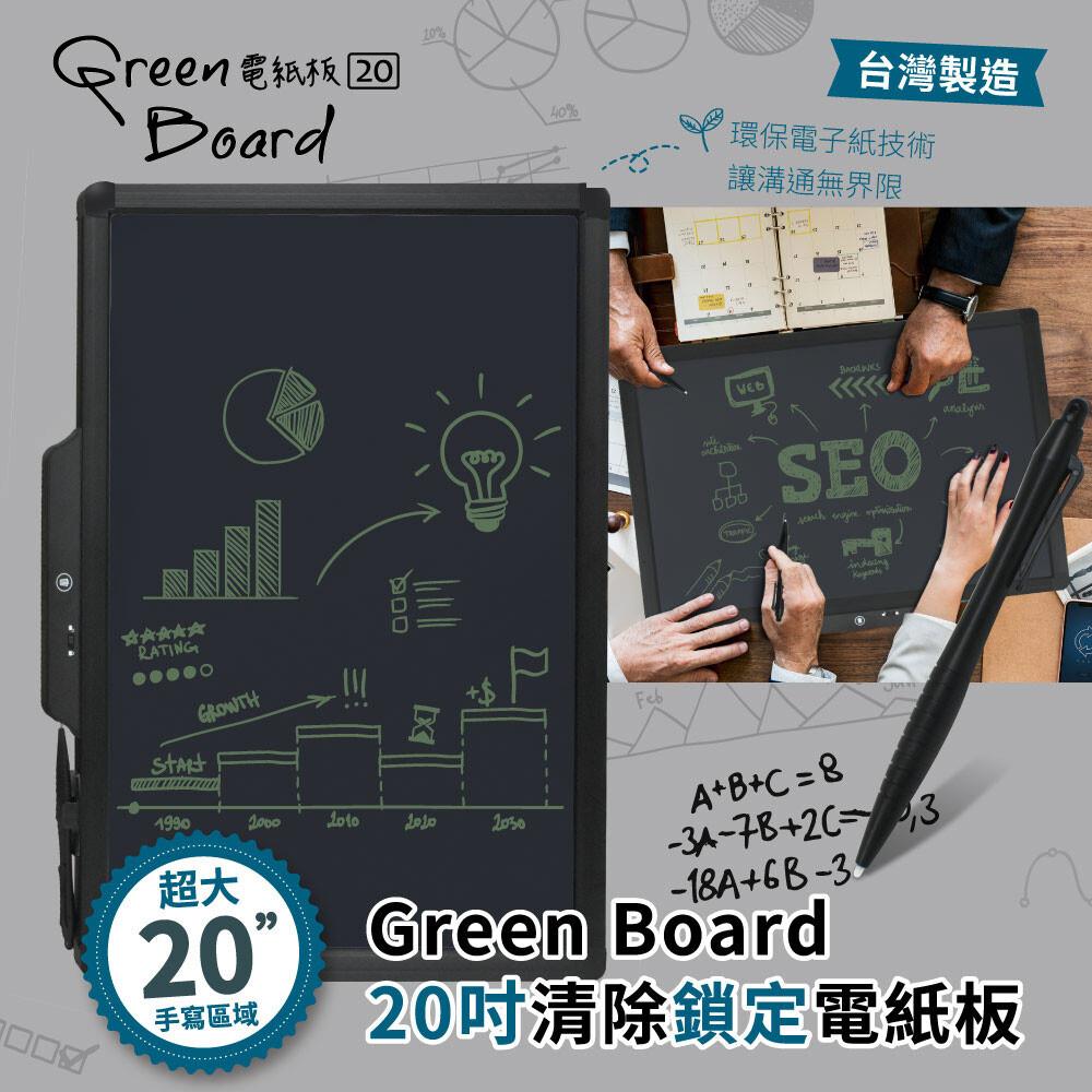 green board 20吋清除鎖定電紙板 商務會議手寫板 電子紙黑板