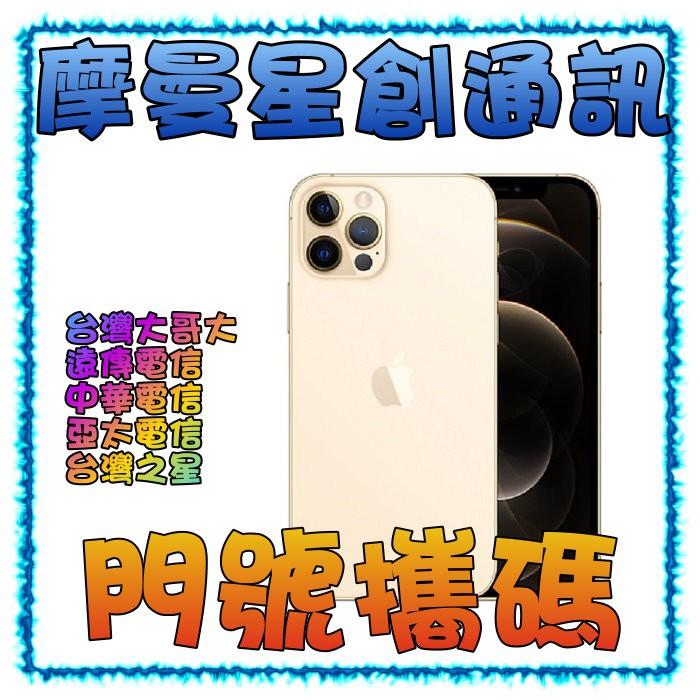 ☆摩曼星創通訊☆蘋果手機 IPhone 12 PRO MAX 512GB 新申辦/攜碼/移轉台灣大哥大月付588(30)