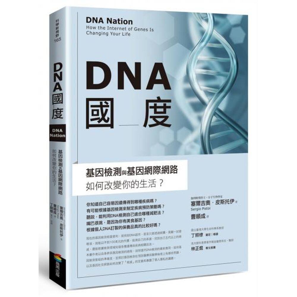 DNA國度:基因檢測和基因網際網路如何改變你的生活