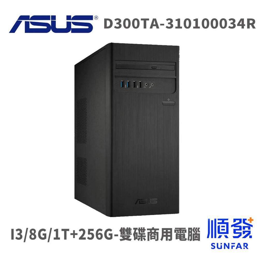ASUS 華碩 D300TA-310100034R 電腦主機 I3 8G 1TB+256G SSD 商用電腦