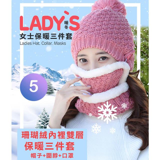 女士全方位防風保暖帽三件套(加贈女士防風保暖皮手套)