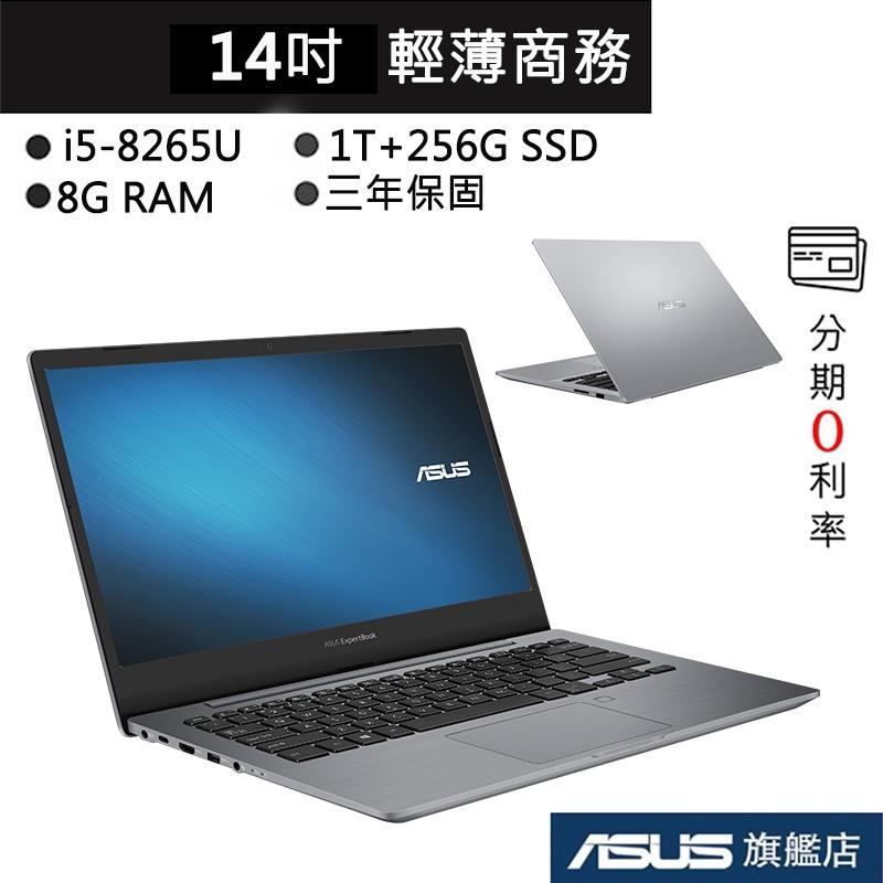 ASUS 華碩 P5440FA-0561A8265U i5/8G 14吋 筆電 商務機