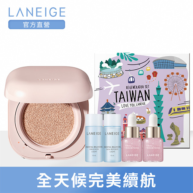 LANEIGE蘭芝 NEO型塑光感氣墊禮盒-台灣限定