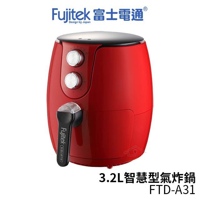 Fujitek 富士電通 3.2L智慧型氣炸鍋 FTD-A31【限時加送5件組 把手 油刷 取物夾 防燙手套 烤架】