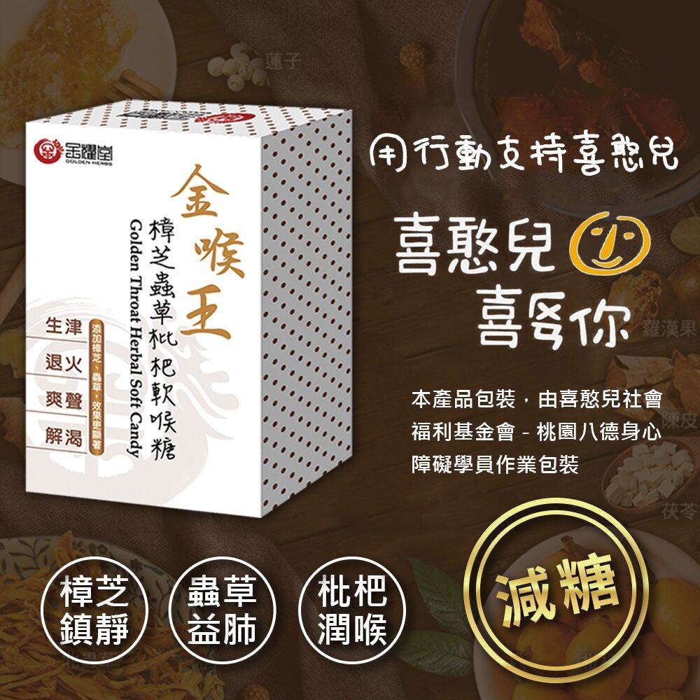 【金耀堂】金喉王樟芝蟲草枇杷軟喉糖 天然配方 多重功效 50顆入 / 1盒