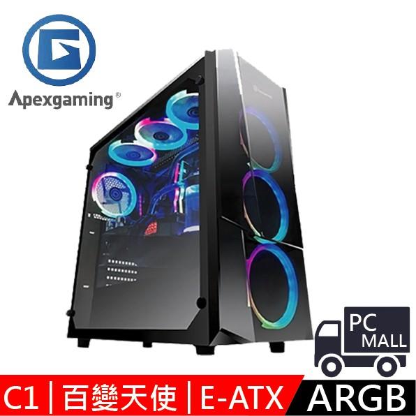 Apexgaming 艾湃電競 百變天使 C1 電腦機殼 免運 加購全模電供 ARGB風扇含控制盒