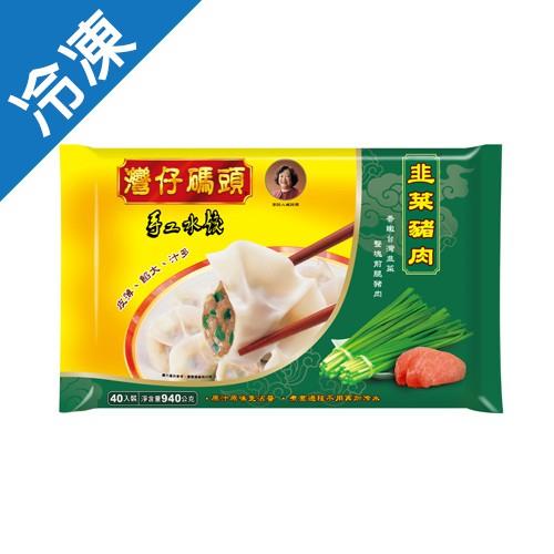灣仔碼頭韭菜豬肉水餃 940G/盒【愛買冷凍】