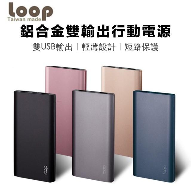 Loop BP-03A 10000mAh 雙輸出 行動電源 快充 鋁合金 電池 移動電源