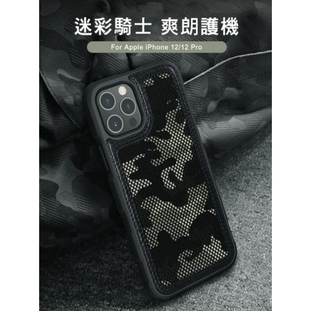 NILLKIN Apple iPhone 12/12 Pro、12 Pro Max 黑鷹 手機殼 廠商直送 現貨