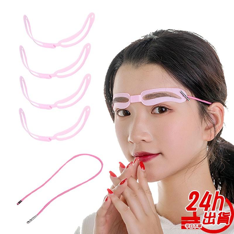 台灣出貨 現貨 畫眉神器 懶人畫眉卡 可戴式畫眉卡 初學者必備 輔助化妝眉卡帶4種眉型 可重複使用 人魚朵朵