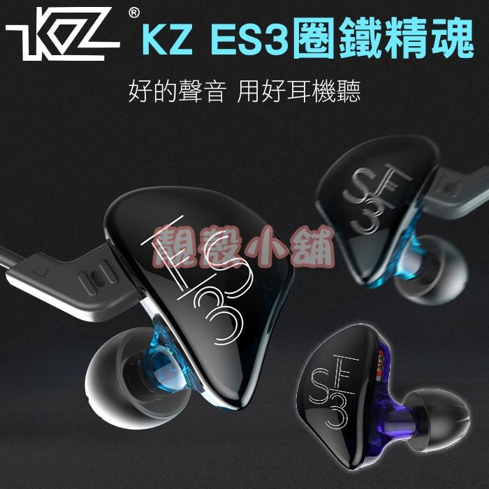 靚殼小舖 正品授權 KZ ES3 圈鐵 動鐵 雙單元耳機 帶麥 可換線 入耳式 高音質 HIFI 重低音 送耳機包
