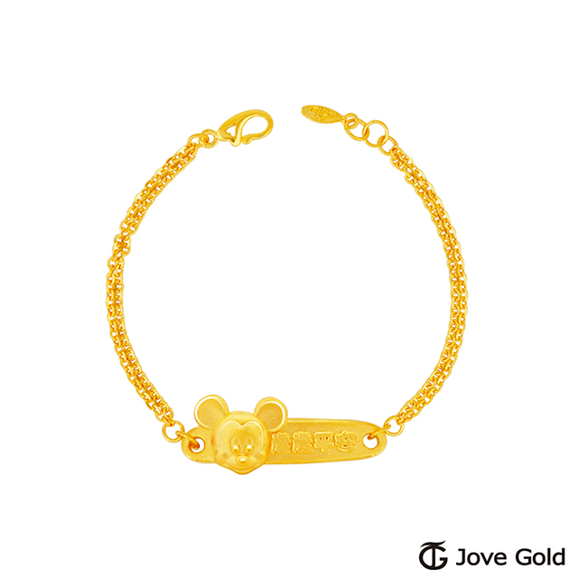 Disney迪士尼系列金飾 黃金手鍊-歲歲平安米奇款