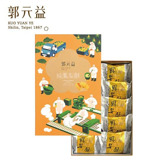 【郭元益】100%純鳳梨酥10入