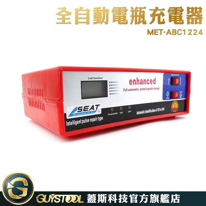 自動充電機 ABC1224 蓋斯科技 智能充電機 蓄電池充電機 電瓶充電器 電瓶電壓 LED顯示 12V/24V雙輸出