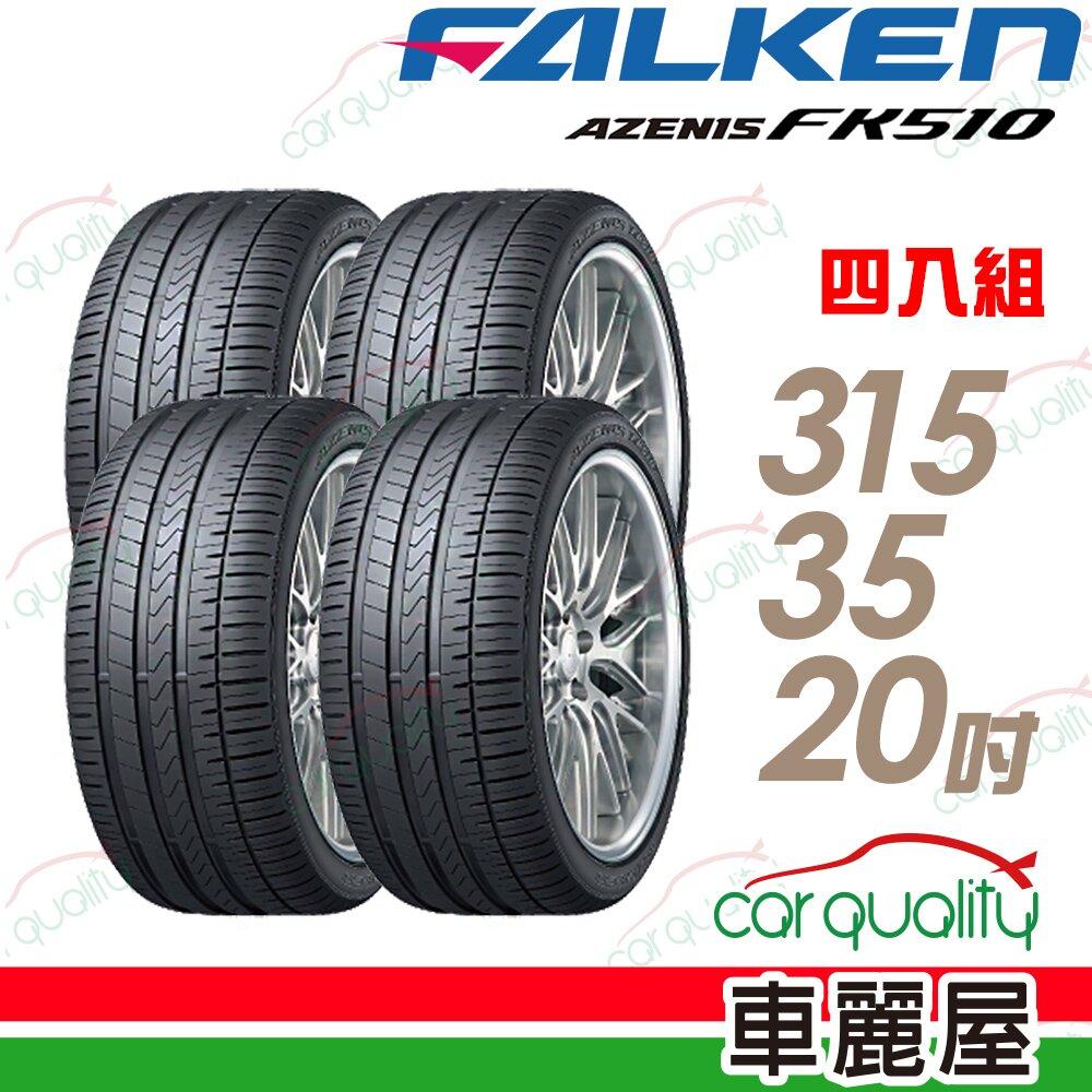 【FALKEN 飛隼】AZENIS FK510 濕地操控輪胎_四入組_315/35/20(車麗屋)