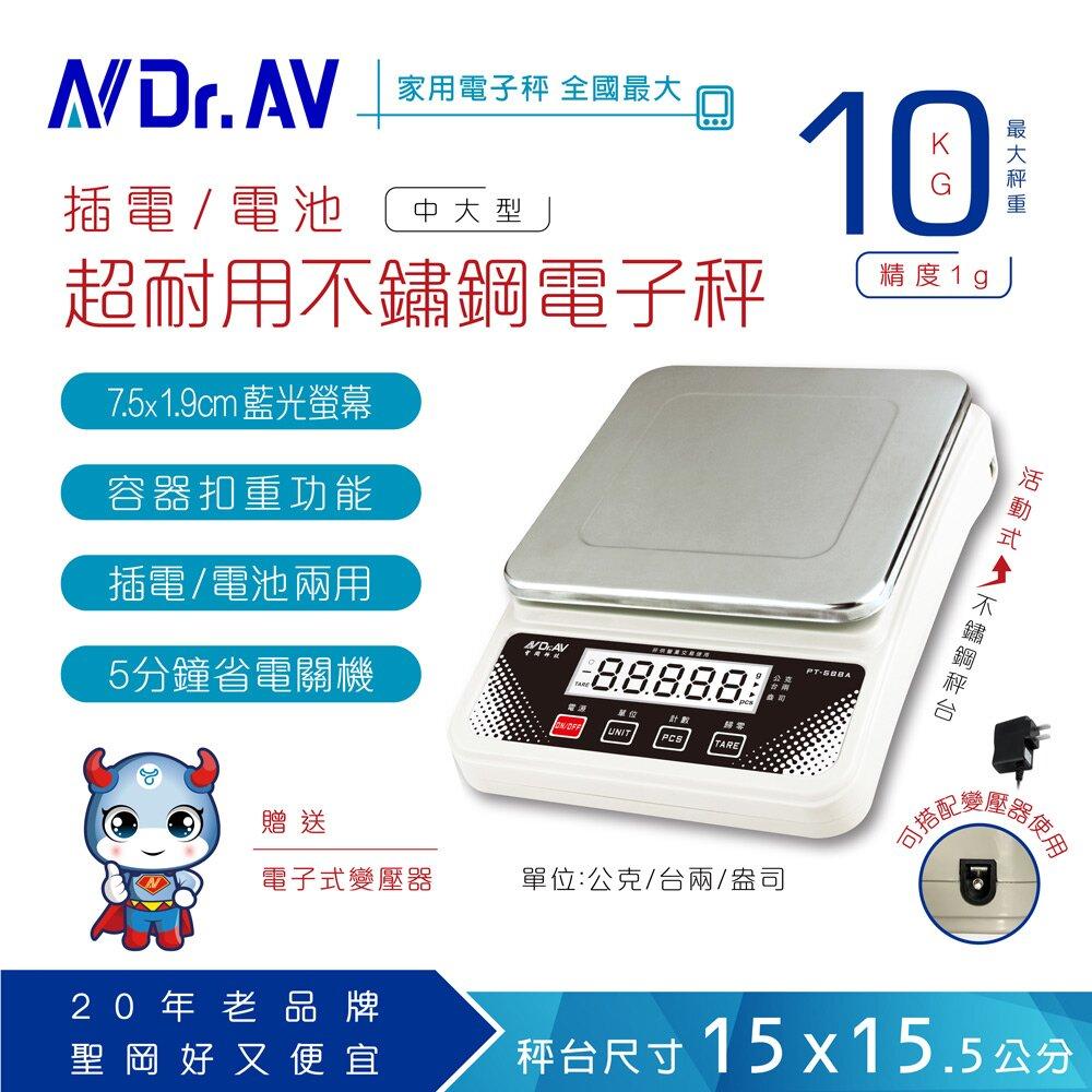【Dr.AV】超耐用不銹鋼 電子秤(PT-588A)