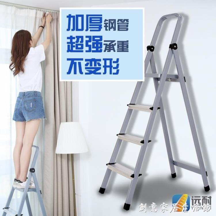 【現貨】鋁合金家用梯子加厚四步多功能折疊樓梯不銹鋼室內人字梯凳 【新年禮物】