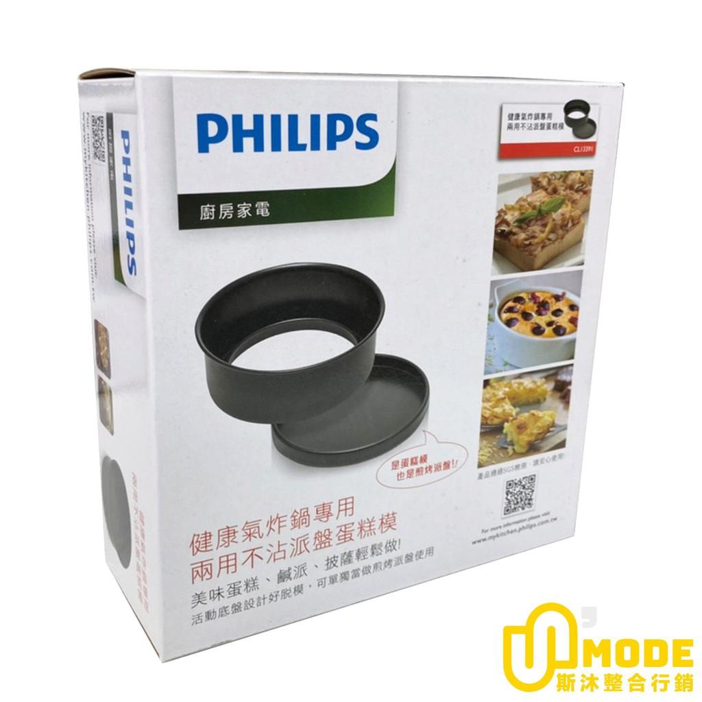 【現貨、附發票】飛利浦 氣炸鍋 蛋糕模+派盤 適用 HD9220 HD9230 HD9240 HD9642