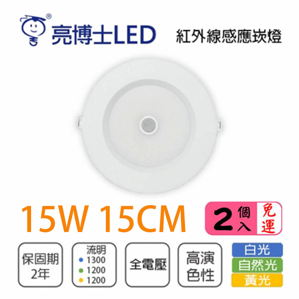 2盞 免運亮博士 15w led 紅外線感應崁燈 白光/自然光/黃光 全電壓 崁入孔15cm