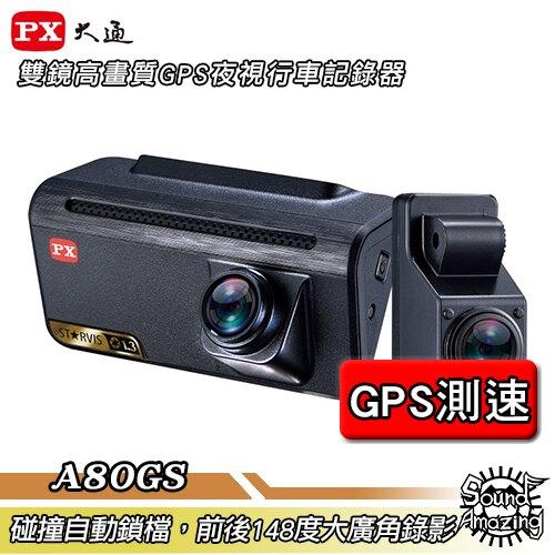 [領券折$100]PX大通 A80GS 雙鏡頭高畫質GPS夜視行車記錄器 GPS測速提醒 雙鏡1080P@30【Sound Amazing】