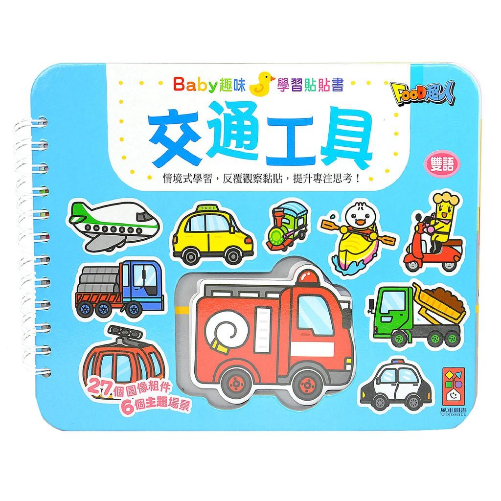 風車圖書 交通工具Baby趣味學習貼貼書 HORACE