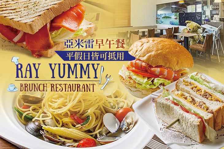 【台北】Ray yummy亞米雷早午餐 #GOMAJI吃喝玩樂券#電子票券#美食餐飲
