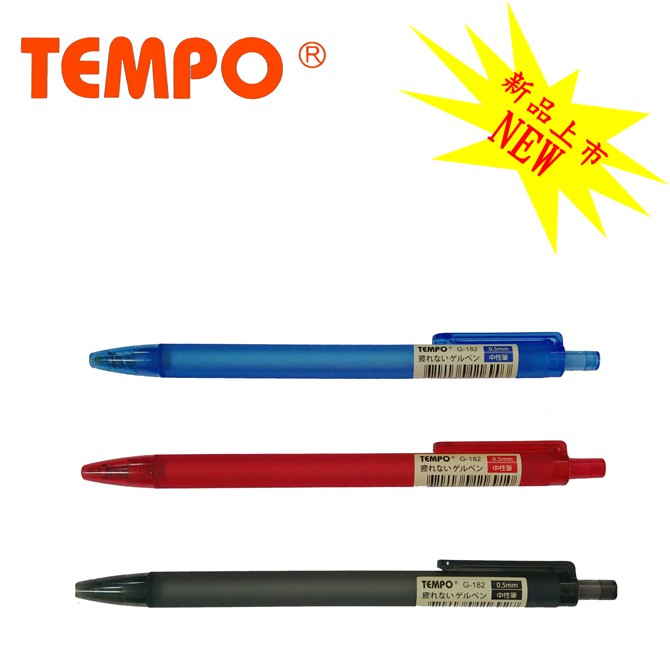 TEMPO 節奏 G-182 優質の自動中性筆 (0.5mm) (3入)