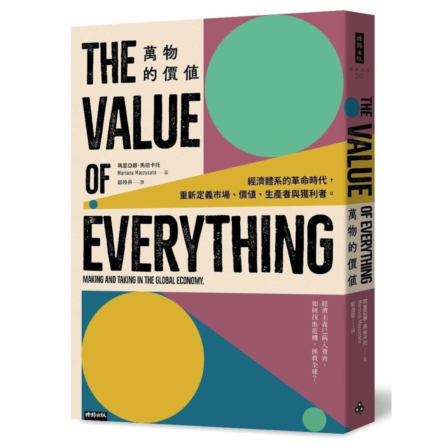 萬物的價值:經濟體系的革命時代,重新定義市場、價值、生產者與獲利者