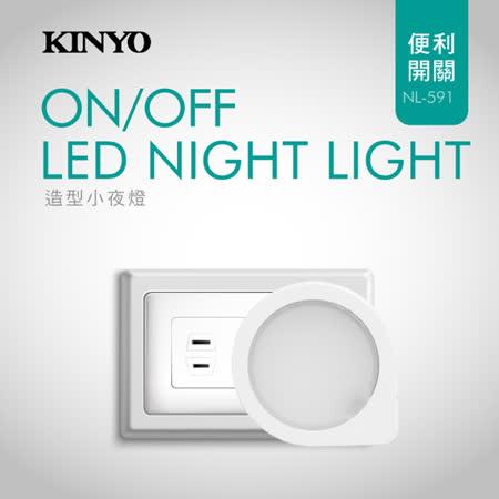 【KINYO】插電式造型LED小夜燈-黃光(NL-591)