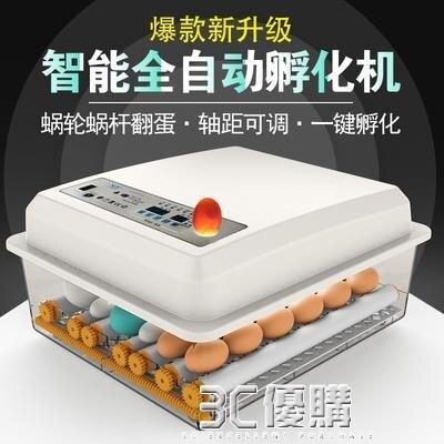 孵化機-孵化機全自動小型家用型水床孵蛋器孔雀鴨鵝家用雞蛋孵化器【免運】