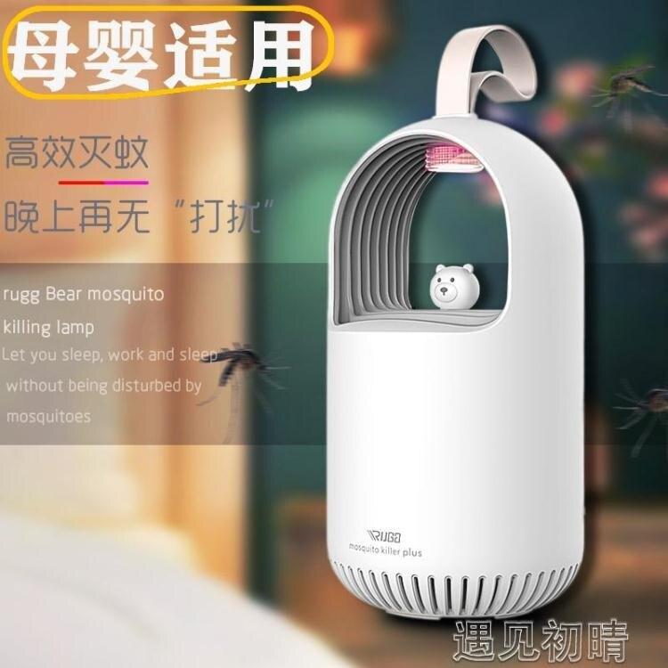 現貨 驅蚊器燈新款靜音家用室內嬰兒滅蚊插電式驅蚊器捕蚊神器無害超聲波 【新年禮物】