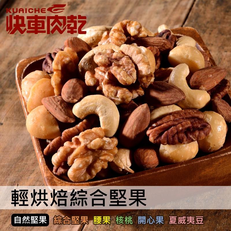 【快車肉乾】H5輕烘焙綜合堅果 - 隨手輕巧包
