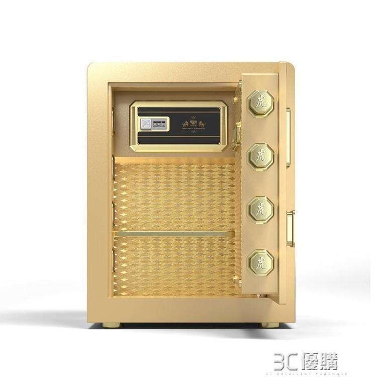 保險櫃家用小型 25/35/45cm高保險箱迷你辦公全鋼防盜指紋密碼i【免運】