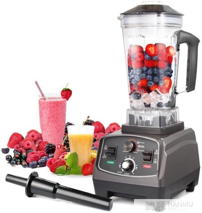 攪拌機家用商用冰沙料理機豆漿水果榨汁機Blender  新年特惠 YTL