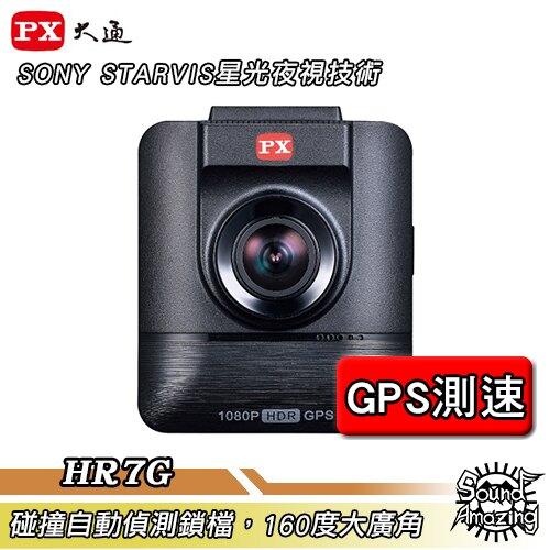 [領券折$100]PX大通 HR7G 夜視超高畫質GPS行車記錄器 GPS區間測速 自動偵測鎖檔【Sound Amazing】