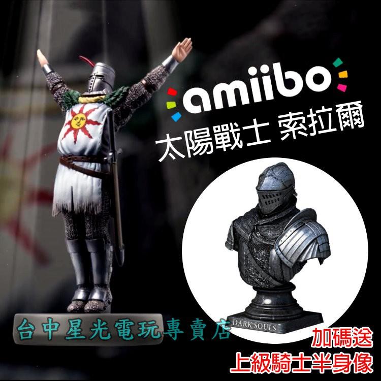 二館【送上級騎士半身像】 Nintendo 黑暗靈魂 Remastered amiibo 太陽戰士 索拉爾 【星光電玩】