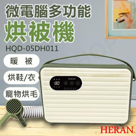 【HERAN禾聯】微電腦多功能烘被機 HQD-05DH011
