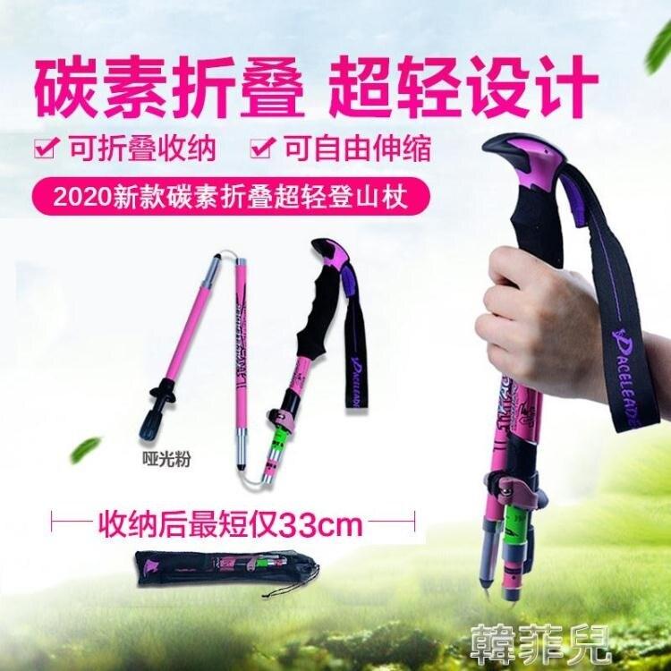 現貨 登山杖 戶外登山杖99%碳素超輕 伸縮減震折疊碳纖維徒步爬山裝備棍手杖 【新年禮物】