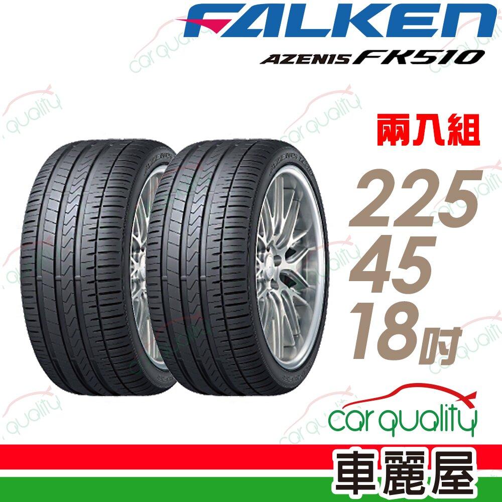 【FALKEN 飛隼】AZENIS FK510 濕地操控輪胎_二入組_225/45/18(車麗屋)